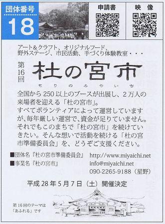160125_杜の宮市_市民が選ぶ支援制度冊子18_16L.jpg