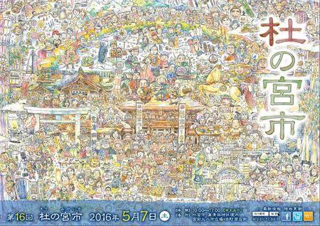 160312_miyaichi16_flyer_A4_1.6w.jpg