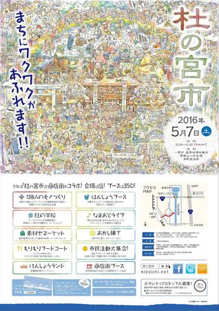 160312_miyaichi16_poster_A2_1.6w.jpg