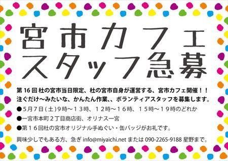 160501宮市カフェスタッフ募集チラシ_1.6w.jpg