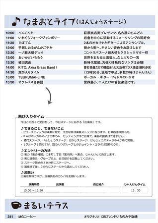 160507はんじょうテージ タイムテーブル 飛び入りタイム説明 160504_1.6w.jpg