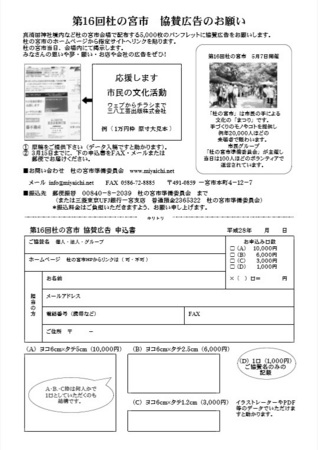 2016杜の宮市・協賛広告のお願い.jpg