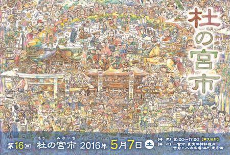 2016_postcard_01_omt_13_ol_sss_1.6w.jpg