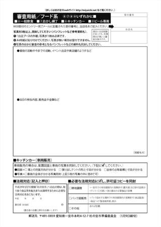 161202_A4_もりもりフードコート系_審査用紙_杜の宮市17_ページ_1_16w.jpg