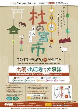 161203_2017poster1_A2_miyaichi17_16w.jpg