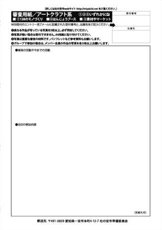 161207_A4_アートクラフト系_審査用紙_杜の宮市17_ページ_1_16w.jpg