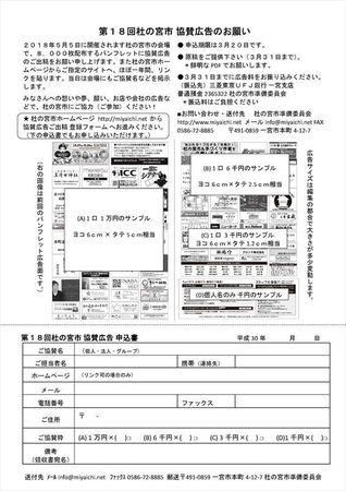 180,114 杜の宮市・協賛広告お願い申込書_w1.6k.jpg
