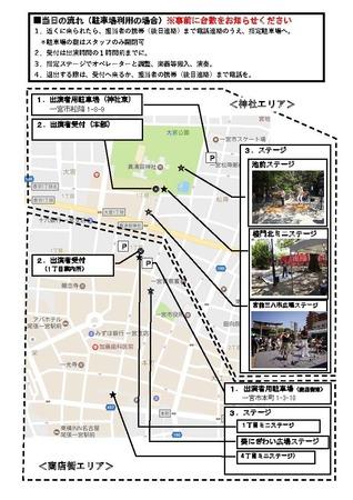 180304_なまおとライブ案内_宮市18_ページ_2.jpg