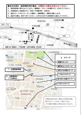 180415_なまおとライブ案内_宮市18_ページ_2.jpg
