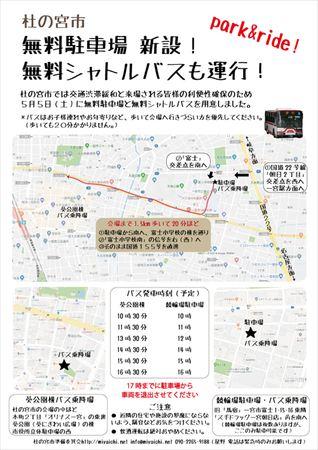 180426-競輪場駐車場-ガイド_w3.2k.jpg