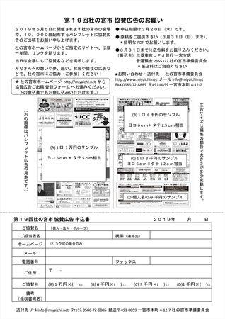 190210 杜の宮市19・協賛広告お願い申込書_w.32.jpg