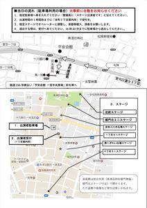 190302_なまおとライブ搬入案内_杜の宮市19_ページ_2_w.32.jpg
