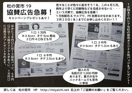 190310-協賛広告急募 杜の宮市19_w.32.jpg