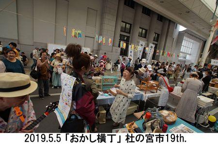 190505 おかし横丁 DSC09974_w32.jpg