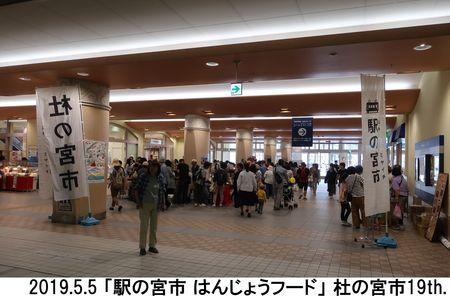 190505 駅の宮市 はんじょうフードIMG_9709_w32.jpg