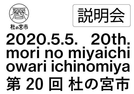 191206-fix-丸ロゴ付き 191130-C--20200505-20thmorinomiyaihci 亜大20回杜の宮市.jpg