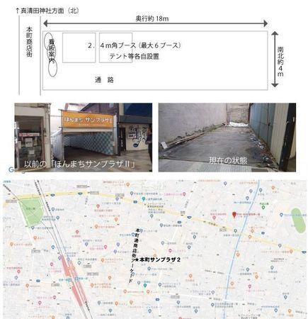 200102-ほんまちサンプラザ�U-本町 夜まで宮市-説明用地図と写真.jpg