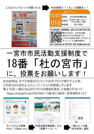 200118-広報フライヤー-団体PR記事作成書-杜の宮市20-市市民活動支援制度.jpg