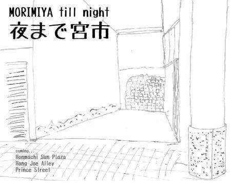 200202-夜まで宮市-本町サンプラザ-繁盛-hanjo-street-roji-alley-プリンス-ストリート-アレー-アレイtrim.jpg