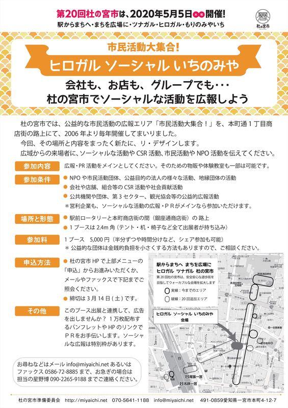 200217 ヒロガルソーシャルいちのみや 市民活動大集合_w32.jpg