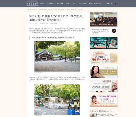 スクリーンショット 2017-05-01 18.36.12_16w.jpg