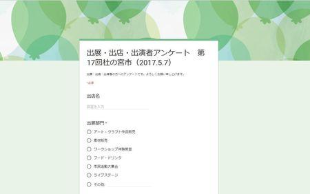 スクリーンショット 2017-05-04 06.46.50_16w.jpg