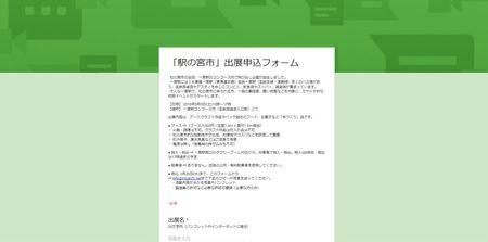 新企画 「駅の宮市」 募集開始 !