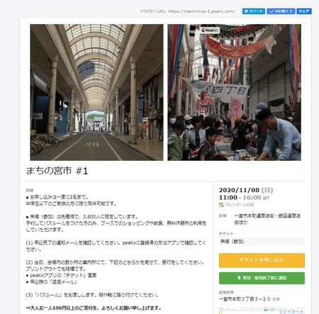 スクリーンショット 2020-10-08 10.56.58_w3200 (2).JPG