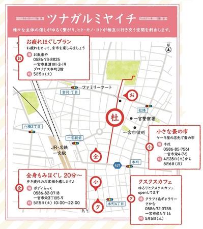 ツナガル 180505 miyaichi panf p11 12.jpg