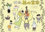 ナド miyaichi1-4_0.16kw.jpg