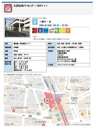 一宮P・B _ 名鉄協商パーキング コインパーキング(時間貸し)駐車場検索サイト.jpg