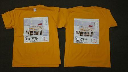 杜の宮市17Tシャツ2017-04-07 20.44.02_16w.jpg
