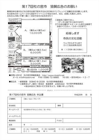 杜の宮市・協賛広告お願い申込書nakagawa_16w.jpg