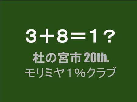 3+8=1?杜の宮市20 1%クラブ (6).jpg