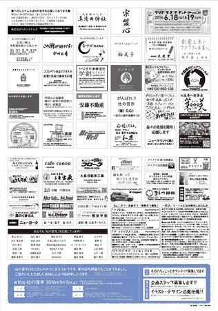 p4_A2_2016_A1_toujitu-panf_03_miyaichi16.jpg